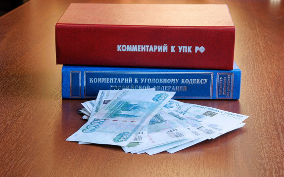 Russian criminal legislation books and money